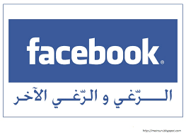 Facebook Writes Guide to Keep Muslims Safe Online